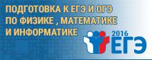 Подготовка к ЕГЭ и ОГЭ по физике , математике и информатике