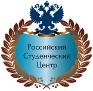 Российский студенческий центр при Министерстве образования и науки Российской Федерации