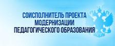 Соисполнитель проекта модернизации педагогического образования