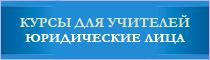 Курсы повышения квалификации, организуемые Факультетом повышения квалификации и переподготовки кадров ТГПУ (ФПКиПК ТГПУ)
