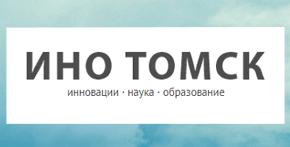 Региональный инновационный портал «ИНО ТОМСК»