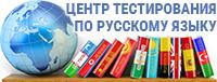 Центр государственного тестирования по русскому языку как иностранному для граждан зарубежных стран
