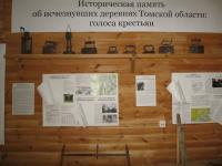 Этнолингвистический музей Русская изба в Сибири